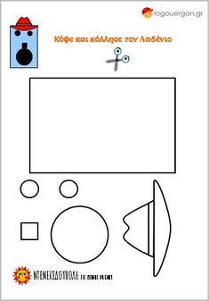 ντενεκεδούπολη Archives - Page 4 of 7 - November 17, School Projects, Kindergarten, Classroom, Symbols, Peace, Letters, Ideas, Cut Outs