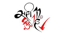 calligraphy sahi pakde hain Hindi Calligraphy Fonts, Hd Images, Alphabet, Logo, Creative, Artwork, Design, Logos, Work Of Art