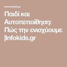 Παιδί και Αυτοπεποίθηση: Πώς την ενισχύουμε |Infokids.gr 4 Kids, My Children, Happy Kids, Fine Motor, Kids And Parenting, Life Lessons, Psychology, Kindergarten, Projects To Try