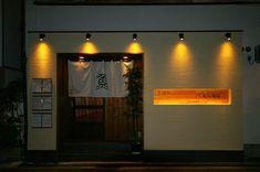 ターゲットに合った飲食店の外観デザインとは | 福岡・繁盛する店舗デザインと開業サポート Japanese Restaurant Design, Curtain Designs, City Buildings, Noren Curtains, Store Fronts, Facade, Wall Lights, House Styles, Interior
