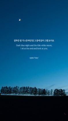 Korean Quotes Wallpapers Top Free Korean Quotes Backgrounds Imagen De Korean Aesthetic And K. Japanese Funny, Japanese Quotes, Japanese Grammar, Korean Phrases, Korean Words, Sky Quotes, Lyric Quotes, Song Lyrics Wallpaper, Wallpaper Quotes