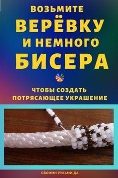 Вышивка бисером по верёвке – это очень интересная и захватывающая работа, результатом которой является уникальное украшение, созданное своими руками Bead Art, Jewerly, Diy And Crafts, Embroidery, Boho, Beads, Sewing, Handmade, Jewelery