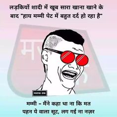 Funny Jokes In Hindi, Some Funny Jokes, Hilarious, Weird Facts, Fun Facts, Crazy Facts, People Quotes, Me Quotes, Keep Smiling