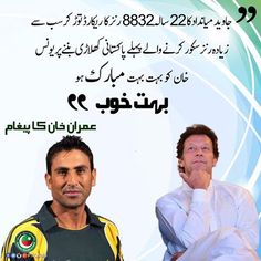 There is so much cricket talent in this country; Chairman Imran Khan has always maintained this. This talent comes up inspite of the system. Congratulations to Younis Khan on this achievement.