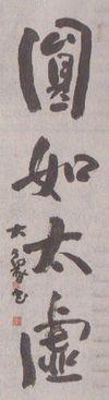書に関してあれこれ:第57回 現代書道二十人展 - livedoor Blog(ブログ)