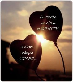 Ακριβως ετσι Smart Quotes, Love Quotes, Feeling Loved Quotes, Advice Quotes, Greek Quotes, Carpe Diem, Motto, Life Is Good, Qoutes