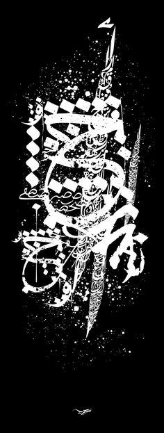 Arabic Silhouette Lettering .