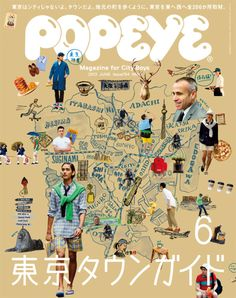 ポパイのホームタウンである東京の特集。最新号『東京タウンガイド』、発売中です!