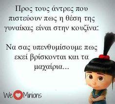 Φωτογραφία Funny Greek, Funny Pictures, Funny Pics, Greek Quotes, Minions, Jokes, Sayings, Happy, Humor