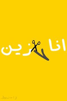 I'm well (#Arabic)