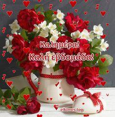 Greek Quotes, Beautiful Roses, Good Morning, Table Decorations, Christmas Ornaments, Holiday Decor, Saints, Greek Sayings, Buen Dia