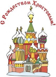 Russian Christmas Celebration Traditions