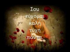 Ευχές - YouTube Name Day, Greek Quotes, Better Life, Good Morning, Funny Quotes, Spirituality, Mindfulness, Wisdom, Neon Signs