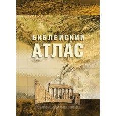 Атлас Библейский учебный,(код 61011)