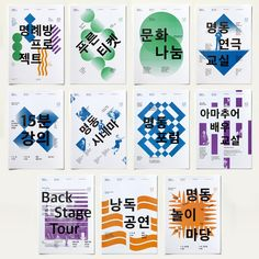 poster series for the Myeongdong theater - studio fnt