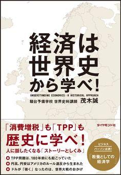 経済は世界史から学べ! / 茂木誠