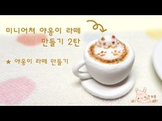 미니이쳐 야옹이 라떼 만들기 2탄- 야옹이만들기 Miniature cat latte - YouTube