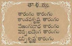 My Daughter Quotes, To My Daughter, Kindergarten Poems, Hindu Mantras, Kids Poems, Rhymes For Kids, Lord Krishna, Tantra, Telugu
