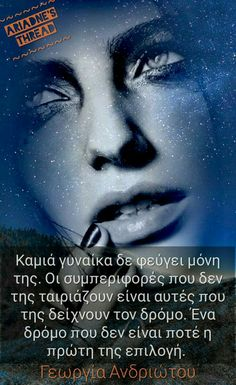 Greek Quotes, Health Tips, Messages, Thoughts, Feelings, My Love, Words, Angel, Posters