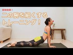 【即効効果!】二の腕を細くするトレーニング! - YouTube