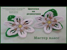 Красивые цветочки на резиночках (вязание крючком) / Beautiful flowers on elastic bands (crochet) - YouTube