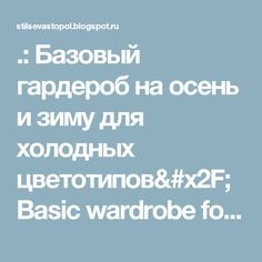 .: Базовый гардероб на осень и зиму для холодных цветотипов/ Basic wardrobe for fall and winter