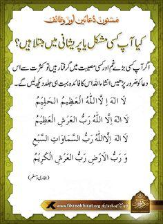 Best Islamic Quotes, Islamic Phrases, Islamic Dua, Islamic Messages, Islamic Inspirational Quotes, Duaa Islam, Islam Hadith, Allah Islam, Islam Quran