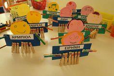 Παπαδοπούλου Γωγώ Name Activities, Learn To Read, Kindergarten, Writing, Learning, Early Education, Studying, Kindergartens, Teaching