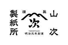 山次製紙所 | TSUGI / ツギ Japan Logo, Japan Branding, Word Design, Text Design, Design Web, Graphic Design Print, Graphic Design Typography, Logos Bookstore, Monogram Logo