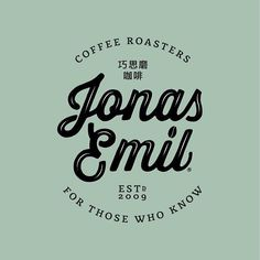 Jonas Emil Coffee Roasters a completed rebranding and package design for a Shanghai based business. Enjoyed working with these passionate guys in capturing an identity and style rooted in a Scandinavian past. Incorporated elements from their former logo while modernizing it and sprinkling a rustic look across the VI package.  #design #visualidentity #logo #coffee #roasters #shanghai #china #graphicdesign #rebranding #adobe #behance #dribbble #jonasemil #freelance #typography #script by…