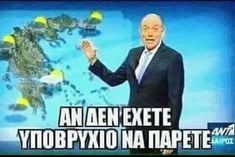 Funny Pictures, Funny Pics, Funny Shit, Funny Stuff, Funny Greek, Greek Quotes, True Words, Funny Quotes, Advice