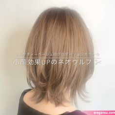 Light Brunette Hair, Blonde Hair For Brunettes, Balayage Hair Blonde, Brown Blonde Hair, Brunette To Blonde, Medium Hair Styles, Short Hair Styles, Japanese Haircut, Hair Images