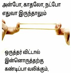 Sad Life Quotes, True Quotes, Relationship Quotes, Weird Facts, Crazy Facts, Tamil Love Quotes, Brother Sister Quotes, Heart Touching Lines, Romantic Poems