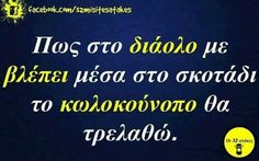Ios, Funny Greek, Greek Quotes, Laugh Out Loud, Funny Quotes, Funny Pictures, Humor, Funny Stuff, Awesome