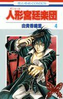 Shoujo, Joker, Anime, Fictional Characters, Art, Art Background, Kunst, The Joker, Cartoon Movies