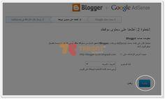 دورة بلوجر 2015 - الدرس الثاني تمهيد المدونة لتحقيق الدخل