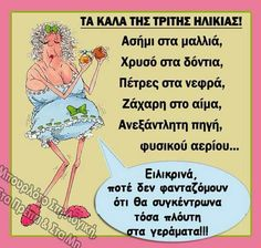 Funny Greek Quotes, Romantic Places, Funny Moments, Funny Photos, Have Fun, Jokes, Messages, Sayings, Pictures