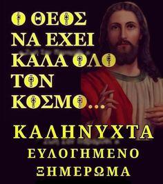 Greek Beauty, Good Night, Movie Posters, Nighty Night, Film Poster, Good Night Wishes, Billboard, Film Posters