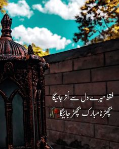 Poetry Quotes In Urdu, Urdu Poetry Romantic, Love Poetry Urdu, My Poetry, Poetry Books, Urdu Quotes, Quotations, Love Poetry Images, Best Urdu Poetry Images