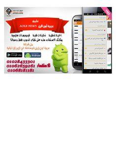 خدمة جديدة من شركة عربية اون لاين للوساطة فى الاوراق المالية تطبيق عربية اون لاين للاخبار لحظية و ال