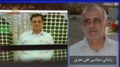 ايران – پيام زندانى سياسى على معزى بمناسبت چهارمين سالگرد شهادت على صارمى سيماى آزادى – 11 دى 1393  ==========  سيماى آزادى- مقاومت -ايران – مجاهدين –MoJahedin-iran-simay-azadi-resistance