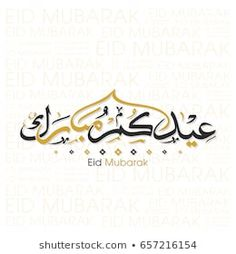 Find eid calligraphy stock images in HD and millions of other royalty-free stock photos, illustrations and vectors in the Shutterstock collection. Thousands of new, high-quality pictures added every day. Ramadan Cards, Eid Cards, Ramadan Mubarak, Arabian Art, Happy Eid, Islamic Art Calligraphy, Stencils, Vectors, Stencil