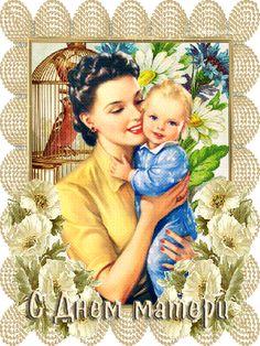 Сегодня Международный День Матери! Воспойте, небеса, восторжествуйте! День матери сегодня на земле. Деревья, птицы, солнце, возликуйте! Прославьте женщин вы во всей красе! Дай, Господи, им счастье как награду, По-царски все их дни благослови. Пусть радость льётся дивным водопадом В потоке нескончаемой любви!