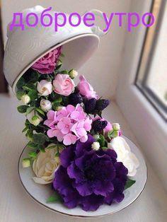 bending a fork Beautiful Rose Flowers, Beautiful Flower Arrangements, Purple Flowers, Good Night Family, Good Night Friends, Colorful Wallpaper, Flower Wallpaper, Birthday Greeting Message, Floating Tea Cup