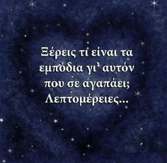 Greek Love Quotes, Love Quotes For Him, Crush Quotes, Mood Quotes, Life Quotes, Greece Quotes, Cool Words, Wise Words, Feeling Loved Quotes