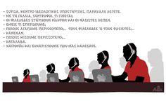 Σκίτσο του Δημήτρη Χαντζόπουλου (05.05.17) | Σκίτσα | Η ΚΑΘΗΜΕΡΙΝΗ