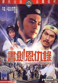 The Emperor and His Brother 書劍恩仇錄 (Shaw Brothers)