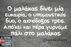gr ATHENS GREECE / Businesses For Sale. Find a business or Franchise to buy or lease Funny Status Quotes, Funny Greek Quotes, Greek Memes, Funny Statuses, Funny Picture Quotes, Sarcastic Quotes, Funny Humor, Wisdom Quotes, Me Quotes