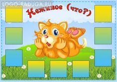 Живое, неживое - Детский логопед в Дмитрове от 500 руб/час - Ольга Тихомирова |