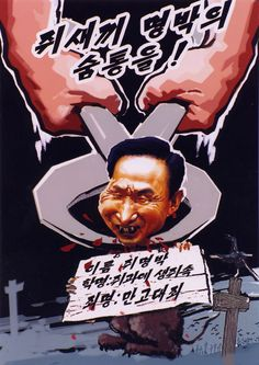 "North Korean ""Crow Waits for Death of Rat"" Stalinist, Propaganda Art, Poster Pictures, Korean War, North Korea, Crow, Creepy, Death, Posters"